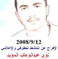 Loui Al-Moayed