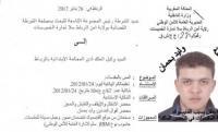 Walid Bahomane
